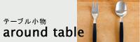 カトラリ、テーブル小物